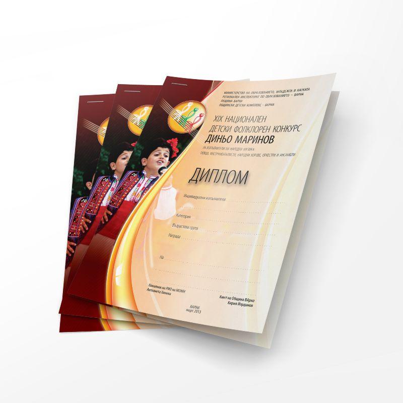 Дипломи, грамоти, сертификати