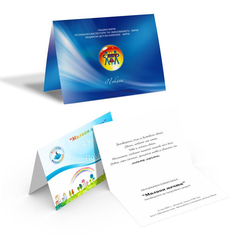 Покани и картички